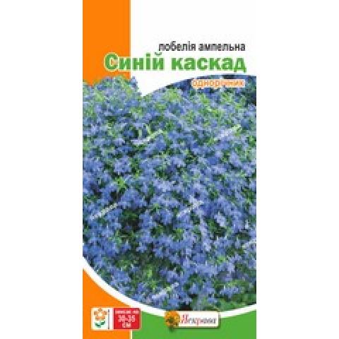 Лобелия ампельная Синий каскад 0.1 гр