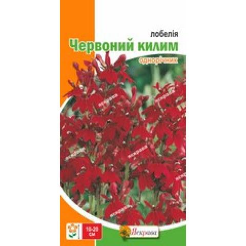 Лобелия Красный ковер 0.1 гр