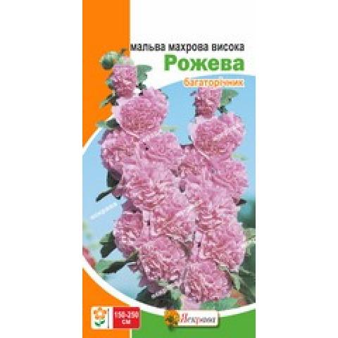 Мальва махровая Розовая 0.3 гр