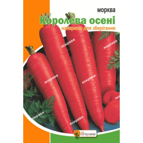 Морква Королева Осені 20 гр