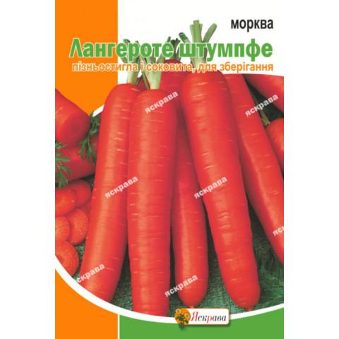 Морква Ланге роте Штумпфе 20 гр