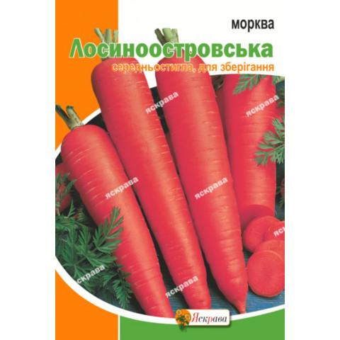 Морква Лосиноостровська 20 гр