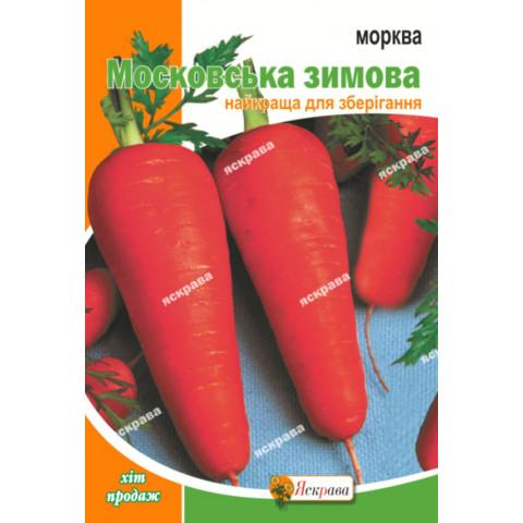 Морква Московська зимова 10 гр