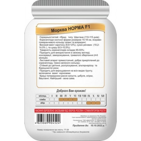 Морква Норма F1 1 гр