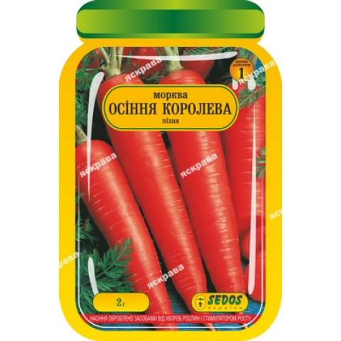 Морковь Осення Королева 2 гр