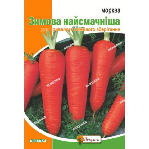 Морква Зимова найсмачніша 10 гр