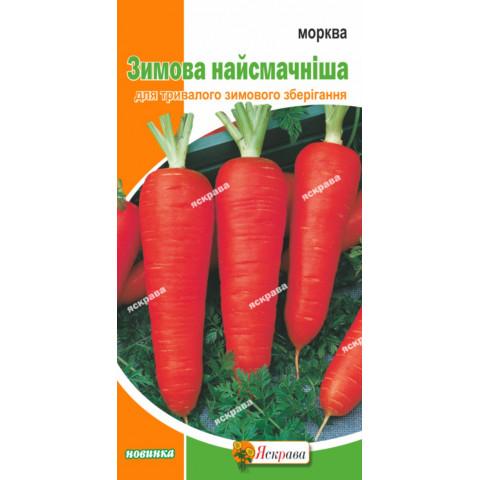 Морква Зимова найсмачніша 3 гр