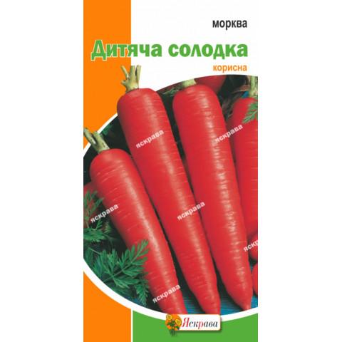 Морква Дитяча солодка 3 гр