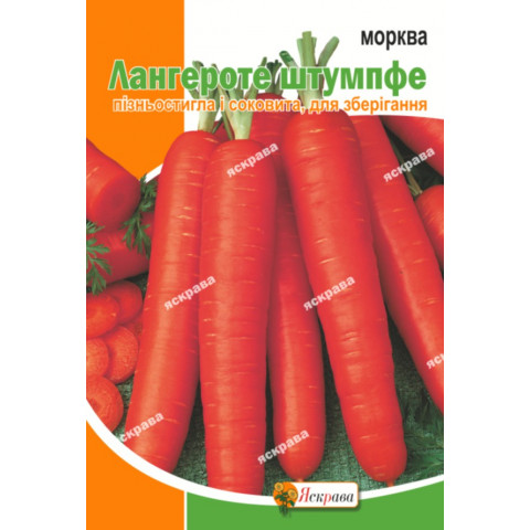 Морква Ланге роте Штумпфе 10 гр