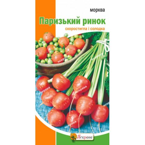 Морква Паризький ринок 3 гр