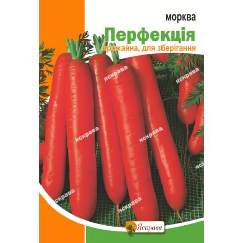 Морковь Перфекция 20 гр