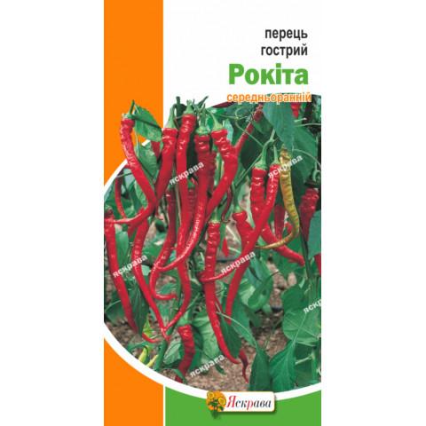 Перец острый Рокита 0.3 гр