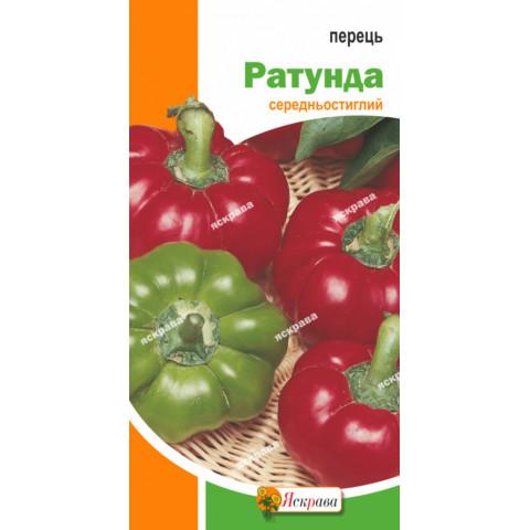 Перец Ратунда 0.3 гр