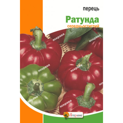 Перец Ратунда 3 гр