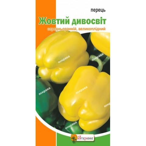 Перец Желтый Чудосвет 0.3 гр