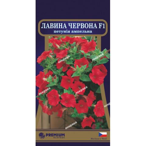 Петунія ампельна Лавина Червона F1 10 насінин-драже