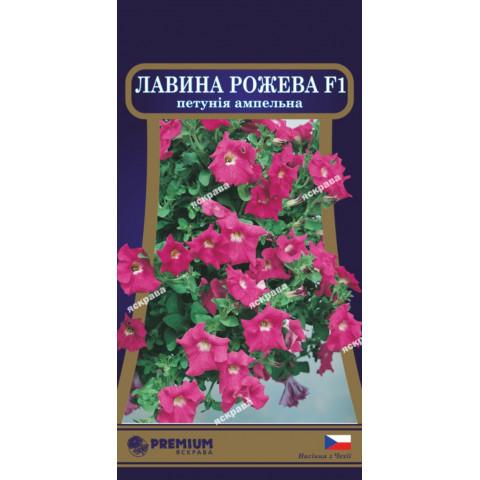 Петунія ампельна Лавина Рожева F1 10 насінин-драже