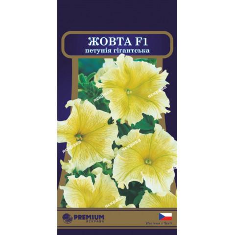 Петунія гігантська Жовта F1 10 насінин-драже
