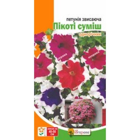 Петуния крупноцветковая Пикоти смесь 15-50 сем