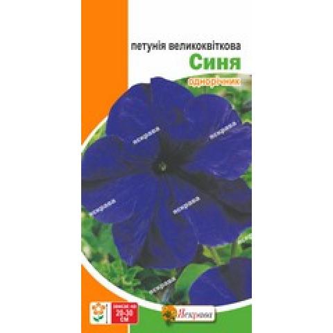 Петуния крупноцветковая Синяя 50-100 сем