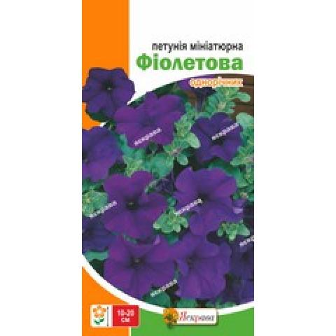 Петуния миниатюрная Фиолетовая 0.1 гр