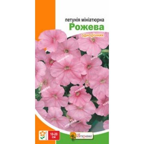 Петуния миниатюрная Розовая 0.1 гр