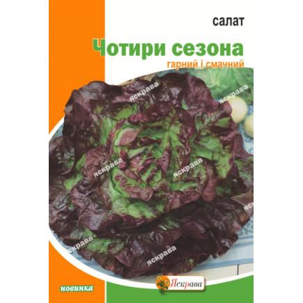 Салат Четыре сезона 10 гр