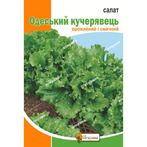 Салат Одеський кучерявець 10 гр