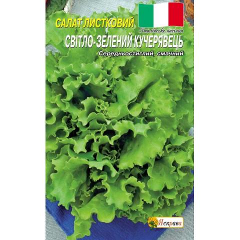 Салат Світло-зелений кучерявець 1гр (Італія)