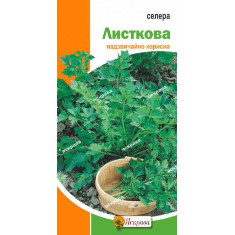Сельдерей листовой 0.5 гр
