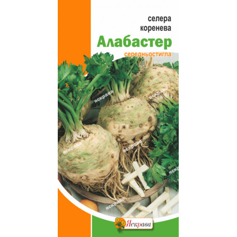 Сельдерей корневой Алабастер 0.2 гр