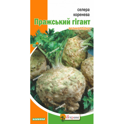 Сельдерей корневой Пражский Гигант 0.2 гр