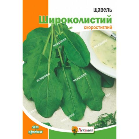 Щавель Широколистный 10 гр