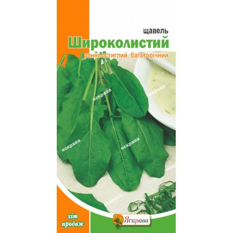 Щавель Широколистный 2 гр