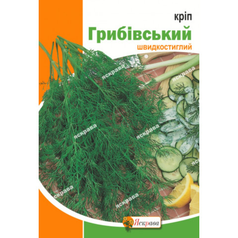 Укроп Грибовский 20 гр