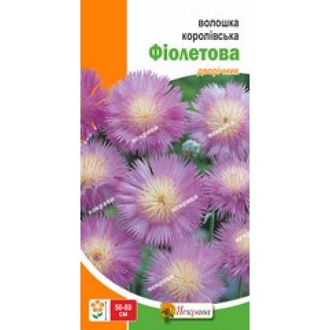Волошка Королівська Фіолетова 0.5 гр