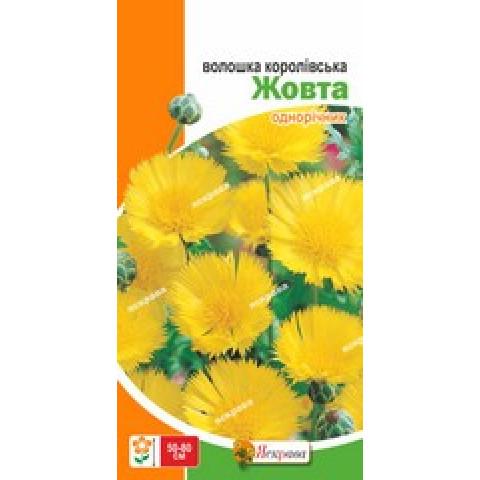 Василек Королевский Желтый 0.5 гр
