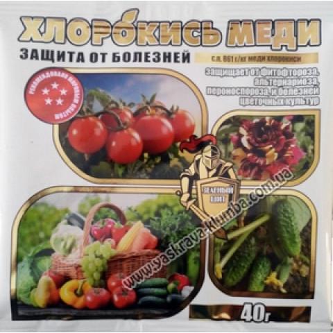 Зеленый щит Хлорокись меди 40 гр