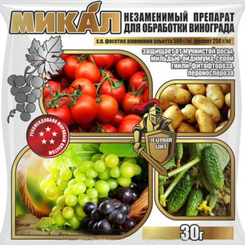 Зеленый щит Микал М 30 гр