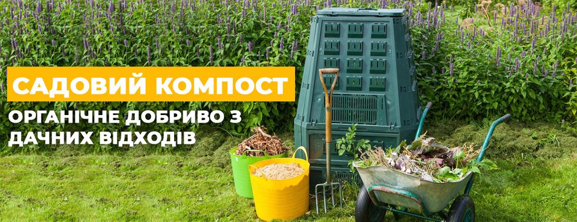 Компост садовий, правильне компостування дачних відходів