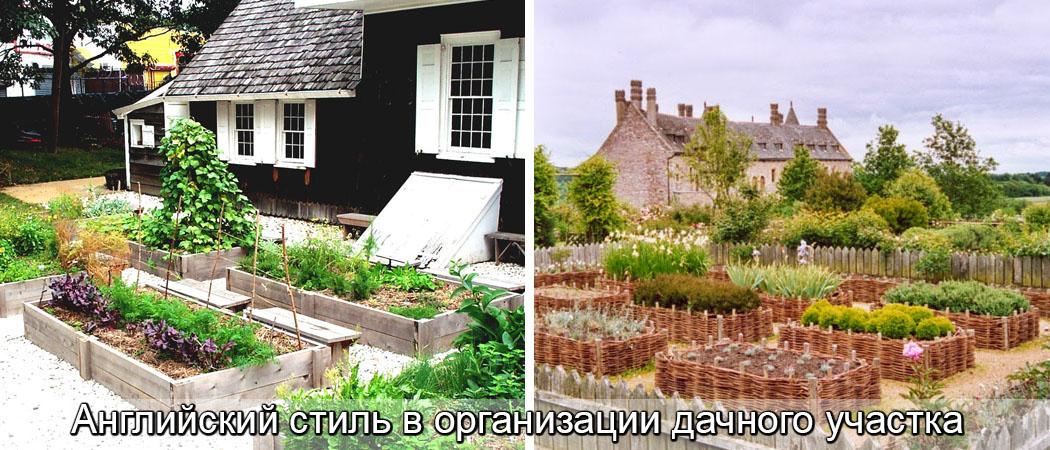 Английский стиль, декоративный огород. фото