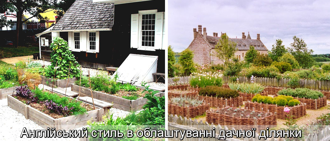 Англійський стиль, декоративний город, фото